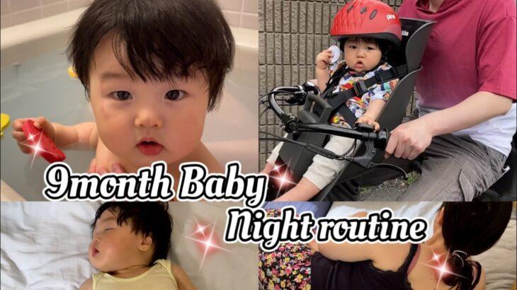 【0歳9ヶ月 赤ちゃん ナイトルーティン】ママ 授乳 お風呂 昼寝 離乳食 ケガ 自転車 9month baby Night routine Breastfeeding mom 夜间例行 나이트 루틴