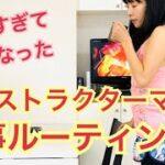 【食事ルーティン動画】怖いぐらい痩せたインストラクターママの1日メニュー