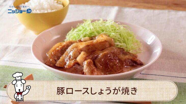 豚ロースしょうが焼きの作り方【簡単・10分レシピ】
