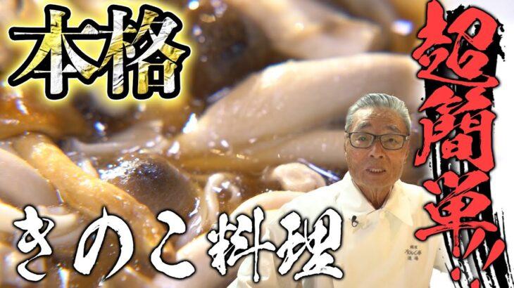 【10分以内で完成!最速激ウマおつまみ!】超簡単!きのこの包み焼き 道場六三郎の家庭料理レシピ#20