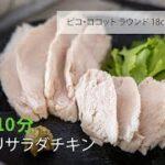 【ストウブおうちレシピ 「簡単 10分」しっとりサラダチキン】