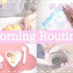 【モーニングルーティン】子育てママの朝/しまむらベビー服購入品/掃除洗濯/10ヶ月の赤ちゃんとの暮らし