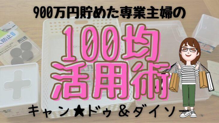 【100均】節約&ズボラ主婦の活用術!収納&便利グッツ、こんな風に使ってます(^^)/キャン★ドゥ|ダイソー|節約|ズボラ|主婦