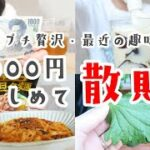 節約主婦、1000円散財してプチ贅沢デーを過ごす。最近の趣味もご紹介します!