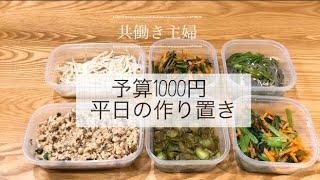 節約主婦 予算1000円作り置きレシピ