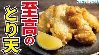 100g68円の鶏むね肉を信じられないほど柔らかく美味しく食べるただ一つの方法【至高のとり天】