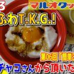 【料理】#103:40代のおっちゃんでも作れる簡単玉子レシピ「ふわふわT.K.G.!」【レシピ】
