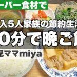 【節約生活】大急ぎ10分で一汁三菜/業務スーパー食材で作る低収入5人家族のリアル晩ご飯/3倍速ノーカット