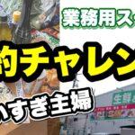 【節約チャレンジ】1児のシングルマザーが業務用スーパーで1週間5000円目標!買いすぎ主婦