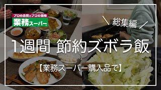 【業務スーパー購入品で】1週間節約ズボラ飯生活/総集編/食費2.5万【二人暮らし】