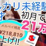 【ちーまま在宅ワーク日記17】在宅ワークで人気のおすすめスマホ副業を主婦がやってみたら安全に高収入を得られるのか!?1ヶ月で21万円売り上げたよの巻