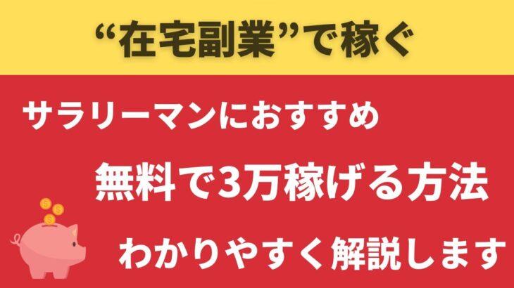 【在宅副業で稼ぐ】在宅副業をしたい主婦、サラリーマン必見!スマホ1台、無料で3万円稼ぐ方法 #0082
