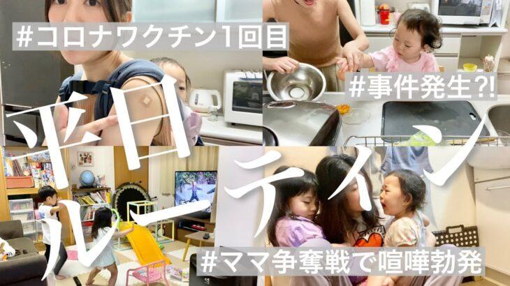 【平日ルーティン】コロナワクチン1回目接種!フルタイムで働く3児ママ