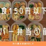 【作り置き冷凍】節約弁当朝詰めるのすら放棄した女①前編【150円以下弁当】