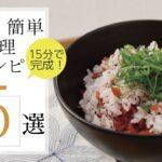 15分で完成!時短・簡単料理レシピ5選🍽【きちんとキッチンbydaiei】