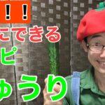 【料理動画】簡単‼️きゅうりを使ったレシピ2品