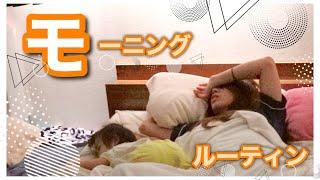 【モーニングルーティン】前日のツケから始まった朝【2児ママ】