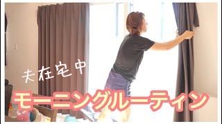 【モーニングルーティン】夫在宅勤務中の朝【2児ママ】