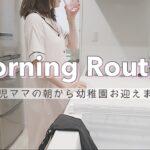 【モーニングルーティン】2児ママの朝から幼稚園お迎えまで/家事/掃除/1人の過ごし方