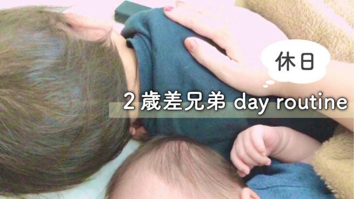 【ルーティン】生後2ヵ月と2歳兄弟の夏.休日day routine/男の子ママ