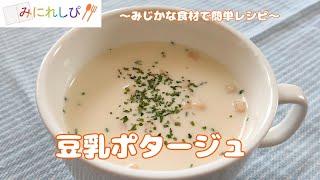 【簡単 時短 ミニレシピ#22】夏の朝は冷たいスープがおすすめ『豆乳ポタージュ』
