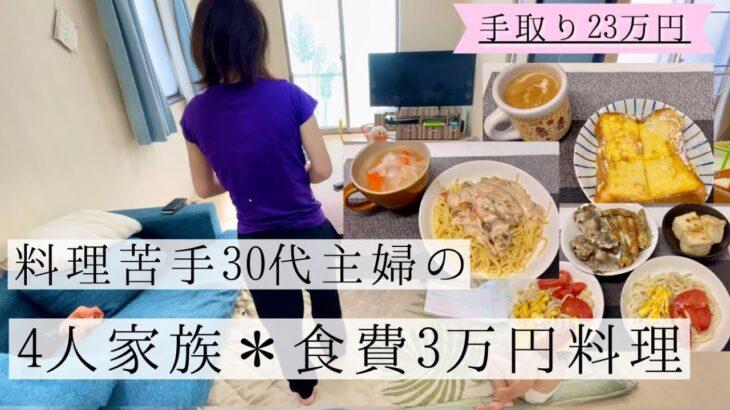 手取り23万円4人家族 料理苦手30代主婦の食費3万円料理 リビングの片付け 子供の幼稚園事情