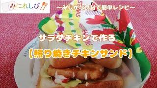 【簡単 時短 ミニレシピ#24】サラダチキンで作る『照り焼きチキンサンド』