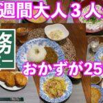 【業務スーパー】1週間節約レシピ。2500円で大人3人分のおかずの作り方