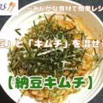【簡単 時短 ミニレシピ#27】納豆とキムチを混ぜるだけ、ご飯のお供に『納豆キムチ』