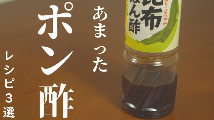 ポン酢があまってる あなたへ! 簡単 ポン酢料理 レシピ3品