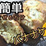 バナナケーキ 簡単美味しい失敗なし!【バナナケーキレシピ】簡単手作りおやつ【3分動画】