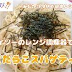 【簡単 時短 ミニレシピ#30】ダイソーのレンジ調理器具で簡単パスタ『たらこスパゲティ』