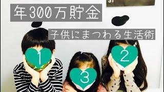 【年300万貯金】子供3人 専業主婦 生活術 家計 貯金 暮らし 節約