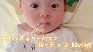 【生後3ヶ月】赤ちゃんとママの1日 ルーティン動画 撮ってみた