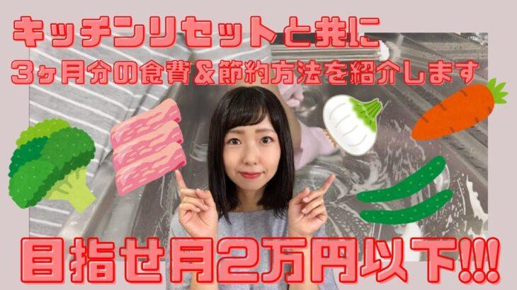 【過去3ヶ月分の食費・節約方法】キッチンリセットと共に、食費を月2万円前後に収める方法を紹介します♪
