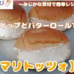 【簡単 時短 ミニレシピ#36】バターロールとホイップで手作り『マリトッツォ』