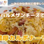 【簡単 時短 ミニレシピ#37】レンジとトースターで作る『濃厚カルボナーラ』
