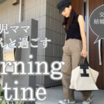 【モーニングルーティン】37才 2児ママ 赤ちゃんと過ごすモーニングルーティン