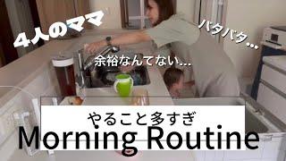 【モーニングルーティン】やること多すぎ/4人のママの忙しい朝