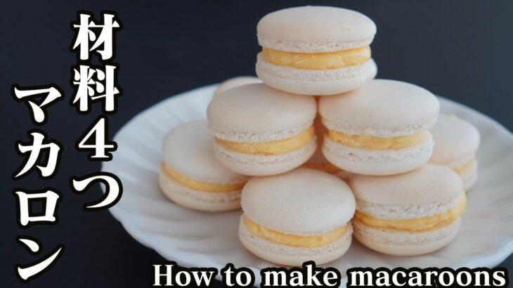 マカロンの作り方♪材料4つで簡単☆失敗しない作り方をご紹介します♪-How to make macaroons-【料理研究家】【たまごソムリエ友加里】