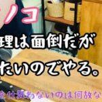 タケノコを最初に食べた人物リスペクト!【節約/40代主婦/自閉&知的】