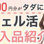 【究極の節約法】4000円分が0円で手に入る◎ウェル活購入品紹介します!