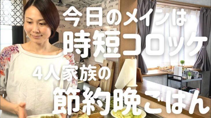 【節約晩ごはん】アラフォー主婦が作る時短コロッケ4人家族の晩ごはん~Japanese fun dinner ~