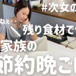 【節約晩ごはん】アラフォー主婦が残り食材で作る4人家族の晩ごはんと食卓~Japanese fun dinner~