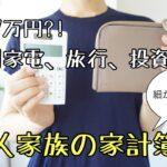 【4人家族の生活費】細かな節約はしない家計管理(eng