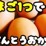 【簡単お弁当おかず】たまご1つで作れる!簡単卵料理の作り方!5分以内で作れる副菜からメインまで務めるめっちゃ美味しいレシピを紹介します【旦那弁当】