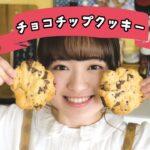 【材料5つクッキーの作り方】簡単チョコチップクッキーのおいしいレシピ!【バレンタイン】