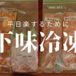 【下味冷凍】料理週休5日欲しい女【節約時短】