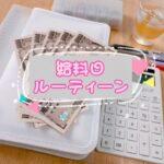 【6月の給料日ルーティーン】節約主婦の給料振分け/5人家族
