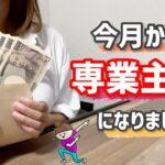 【給料日ルーティン】久々の現金で7月の生活費仕分け/家計簿/積み立て貯金
